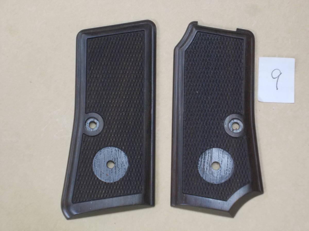B級品!! ウエスタンアームズ ガスガン ベレッタM1934用 ウッドグリップ  本紫檀材  9 model-s