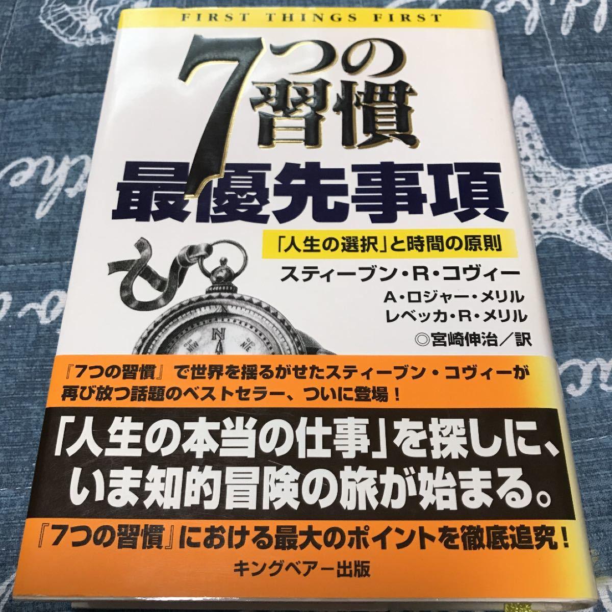 「7つの習慣最優先事項 「人生の選択」と時間の原則」