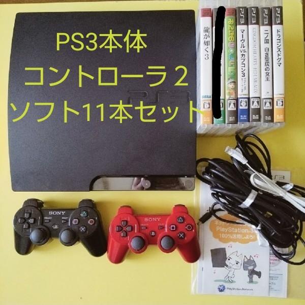 PlayStation3 プレイステーション3 PS3本体 ソフトセット