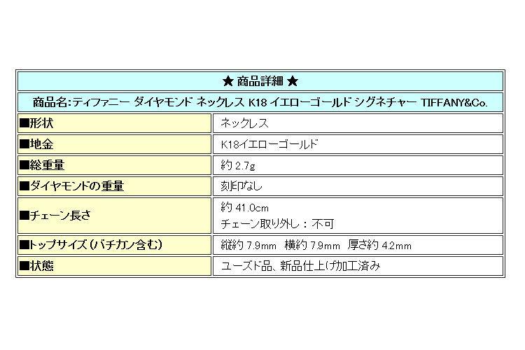 【SH59201】ティファニー ダイヤモンド ネックレス K18 イエローゴールド シグネチャー TIFFANY&Co.【中古】_画像6