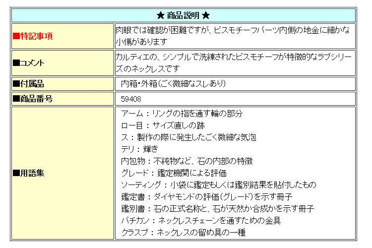 【SH59408】カルティエ K18 ピンクゴールド ネックレス ベビーラブ Cartier【中古】_画像8