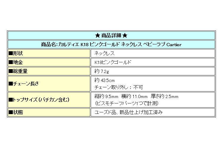 【SH59408】カルティエ K18 ピンクゴールド ネックレス ベビーラブ Cartier【中古】_画像7
