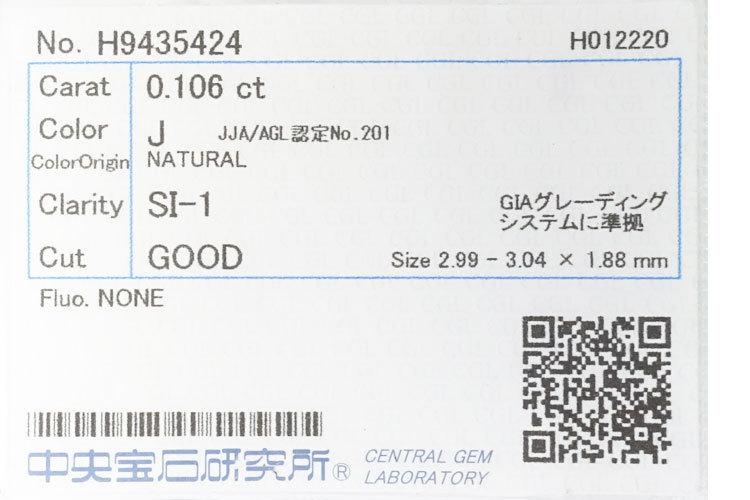 【SH59388】ダイヤモンド リング 0.106ct J SI1 G (N) 0.196ct プラチナ Pt950 花 フラワー【中古】_画像6