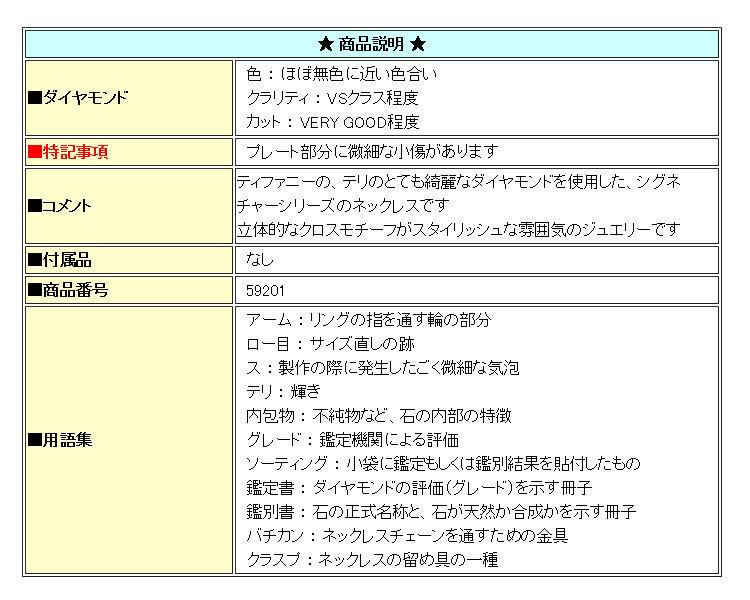 【SH59201】ティファニー ダイヤモンド ネックレス K18 イエローゴールド シグネチャー TIFFANY&Co.【中古】_画像7