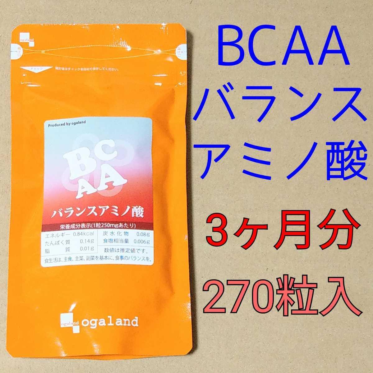 複数可★3ヶ月分★オーガランド BCAA 270粒★必須アミノ酸 L-バリン L-ロイシン L-イソロイシン L-リジン プロリン アルギニン 筋トレ EAA_画像1
