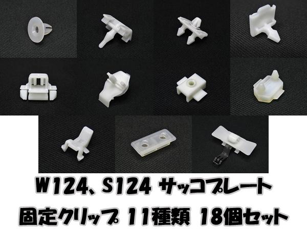 現品在庫1セット限り!ベンツ純正品 W124/S124 セダン/ワゴン用 サッコプレート固定クリップ 11種類 18個セットC_画像1