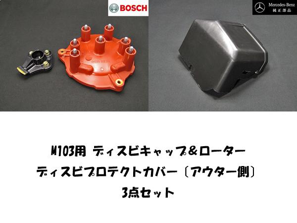現品在庫1セット限り!ベンツ純正品&Bosch M103用 ディスビキャップ等3点セット(A1031580002、A1031580331、A1031580685)_画像1