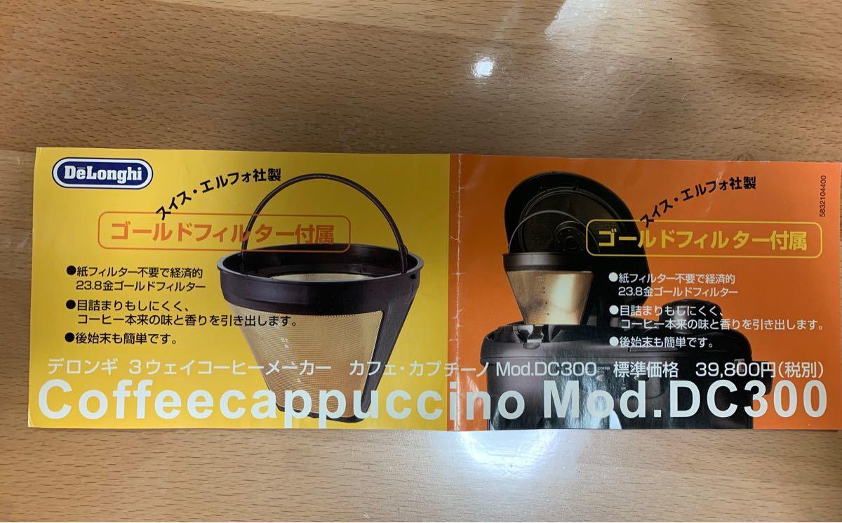 デロンギ コーヒーメーカー DeLonghi 3WAY カフェカプチーノ DC300 スイス製ゴールドフィルター 動作確認済