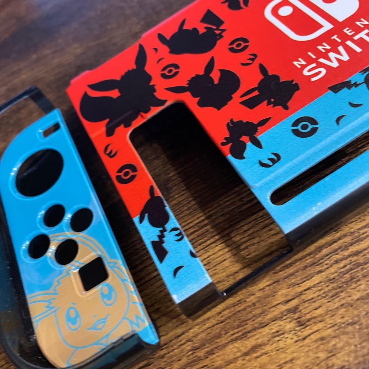 Nintendo Switch  ポケモン ポケットモンスター ニンテンドースイッチ  保護 カバー イーブイピカチュウ