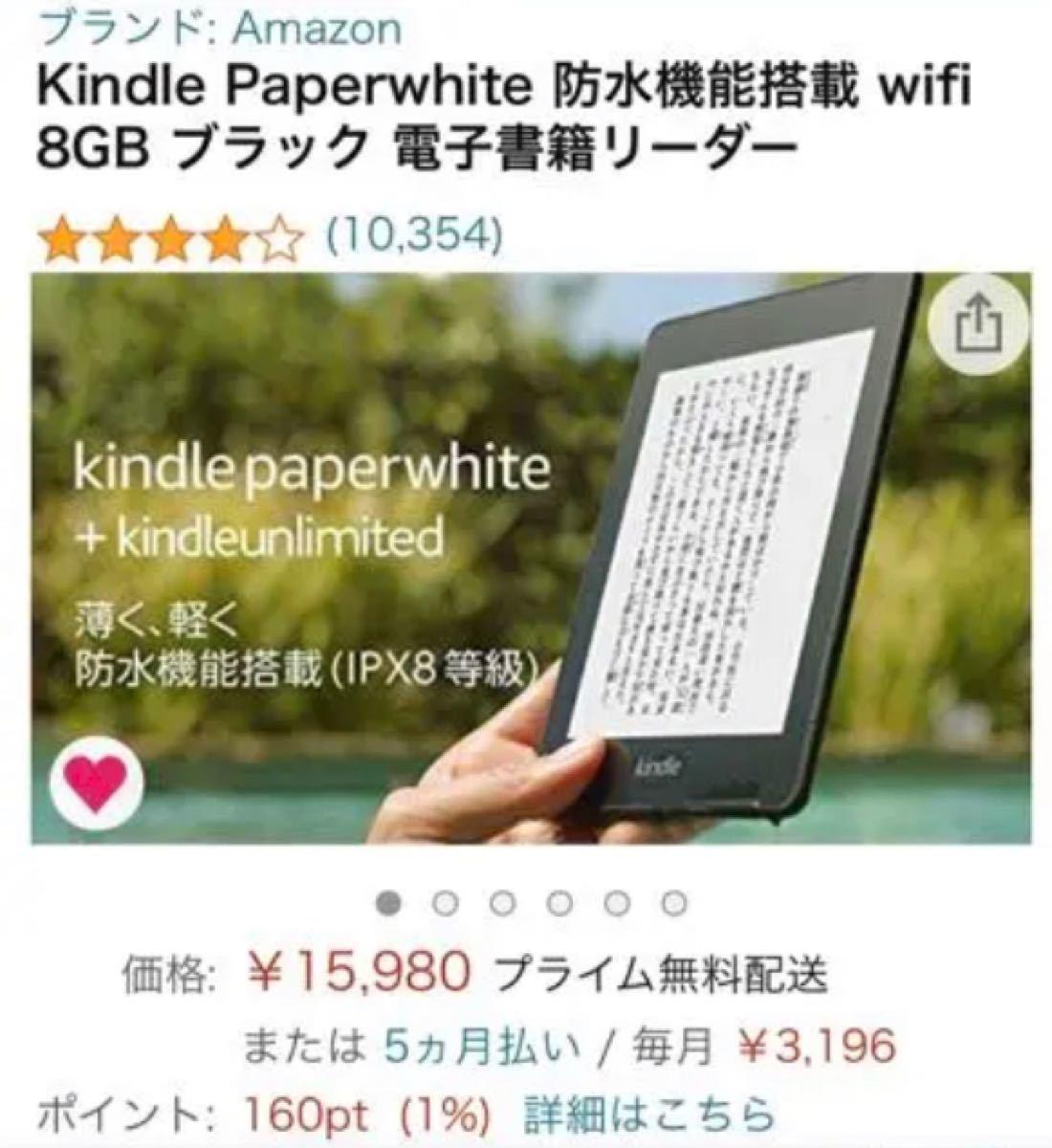Amazon Kindle Paperwhite 第10世代 Wi-Fi 広告無しモデル 8GB カバー付き
