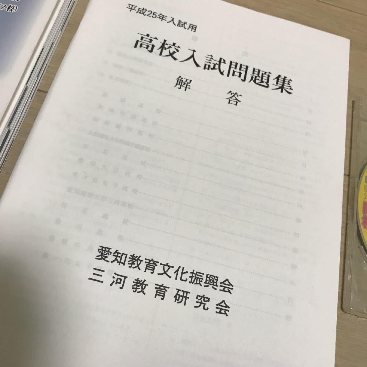 高校入試問題集 過去問 入試対策 問題集 受験対策 模試 試験対策 模擬 テスト 参考書 国語 数学 理科 社会 英語 テキスト