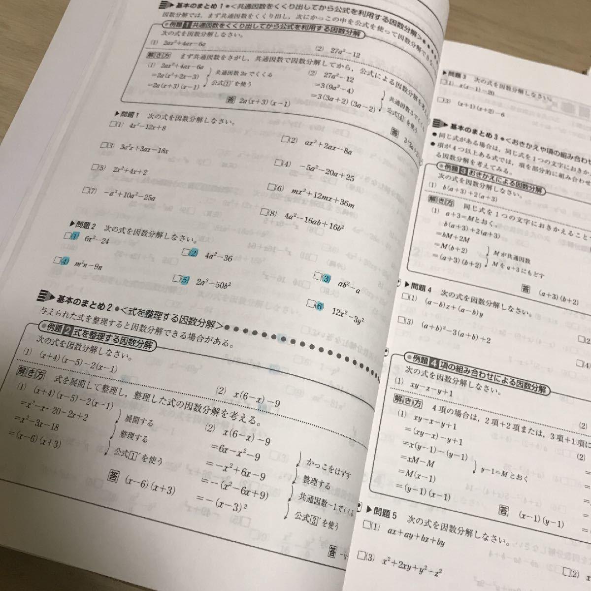 中学 WinPass ウィンパス 数学 3年 参考書 問題集 テキスト ワーク 受験対策 テスト対策 高校受験 中3 解答 解説
