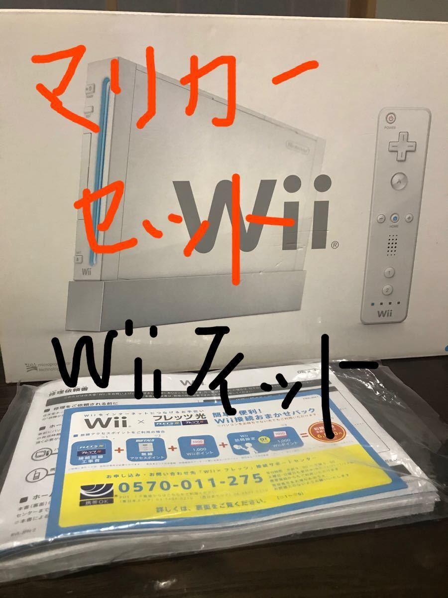 Wii ウィー マリオカート ウィーフィットプラス