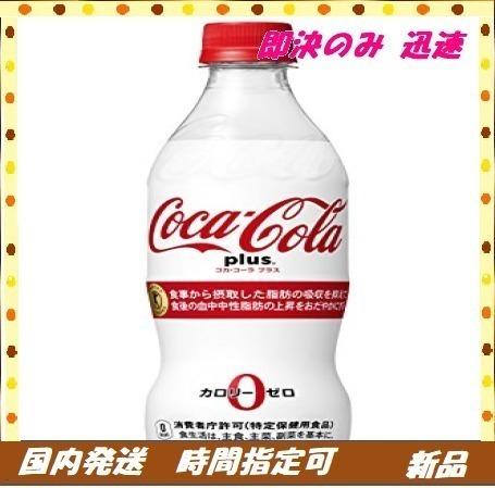 新品. . [トクホ] コカ・コーラ プラス ペットボトル 470ml×24本8PZJ_画像1