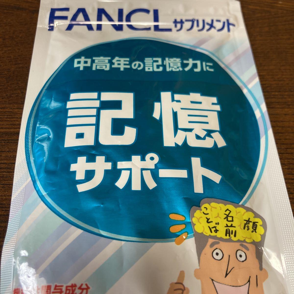 FANCL・ファンケル・記憶サポート 20日分 FANCLサプリメント 機能性表示食品 ゴールドクーポン利用 送料無料 即決_画像2