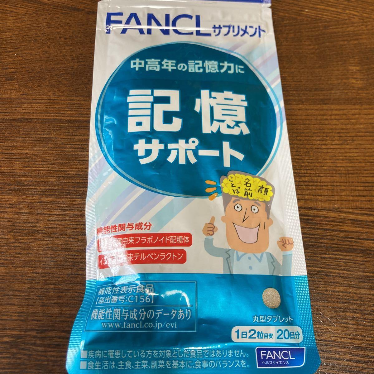 FANCL・ファンケル・記憶サポート 20日分 FANCLサプリメント 機能性表示食品 ゴールドクーポン利用 送料無料 即決_画像1
