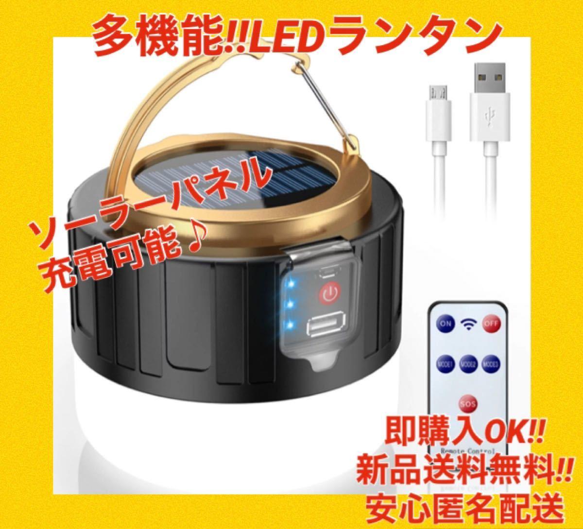 LEDランタン ソーラーパネル USB 充電式 ソーラー充電  Android