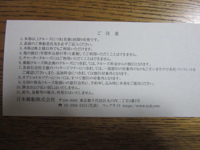 日本郵船 株主優待割引券1枚_画像2