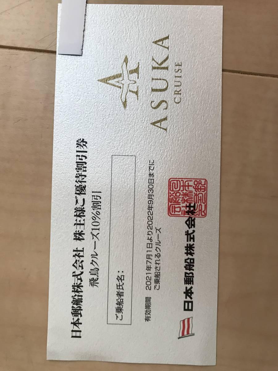 日本郵船 株主優待割引券1枚_画像1