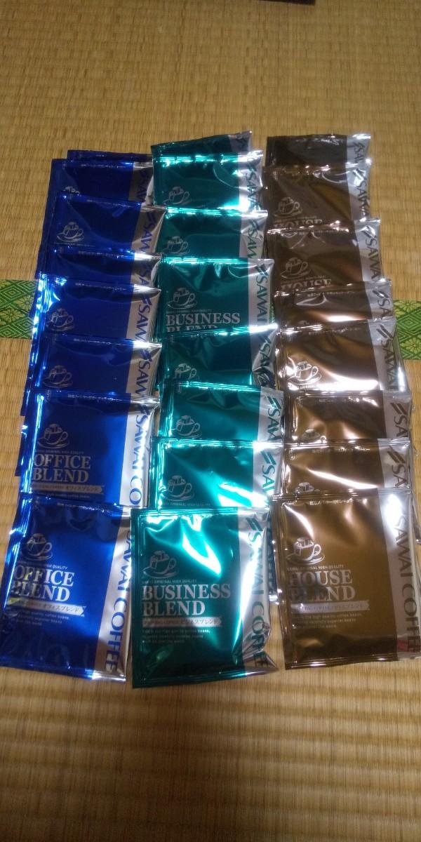 澤井珈琲 ドリップコーヒー3種類 合計24袋お試しセット