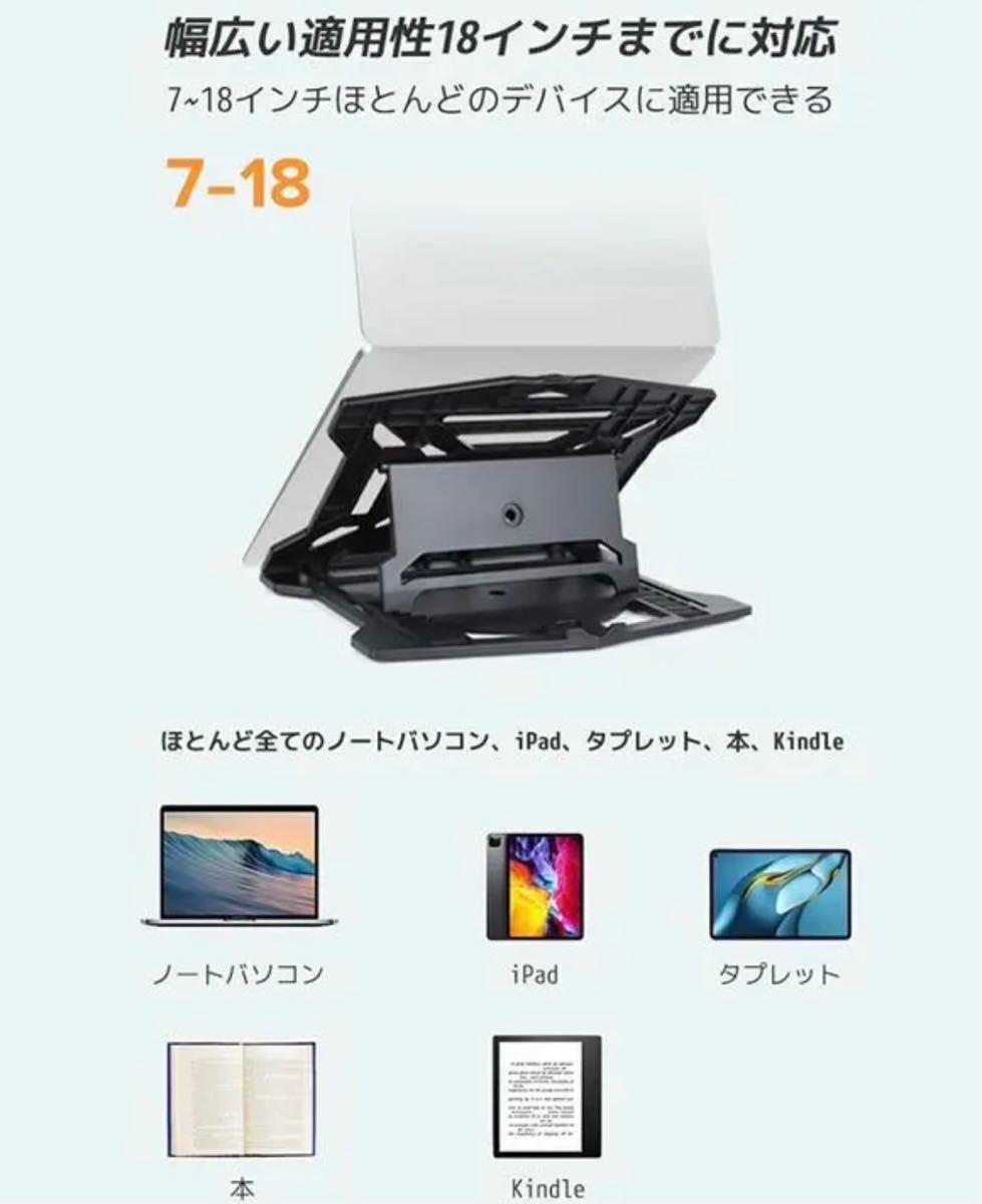 ノートパソコンスタンド 8段階調整可能 スマホスタンド付き 18インチノート