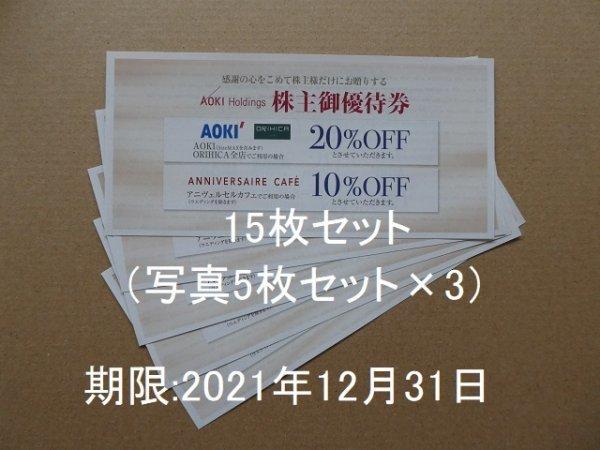 【最新】AOKI 株主優待券15枚×1セット(アオキ・オリヒカ20%割引券)_画像1