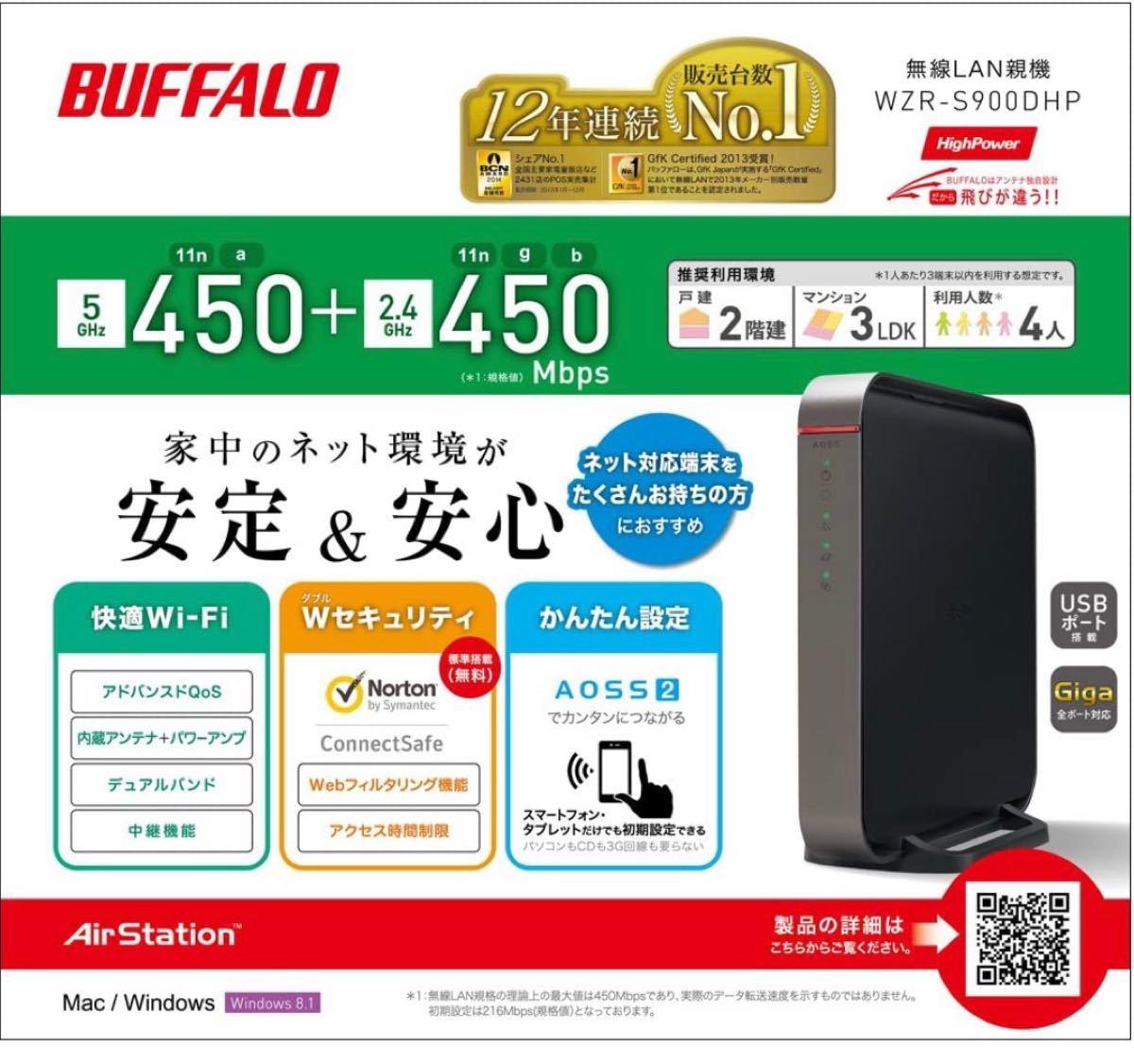 【半額にしました】BUFFALO 無線LAN親機 ルーター