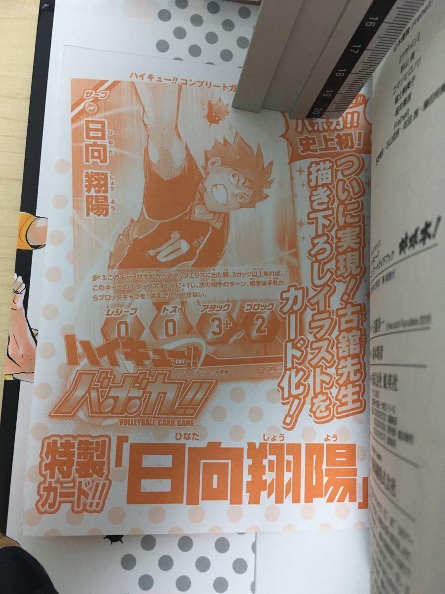 ハイキュー!!全巻+ガイドブック特製カード付き