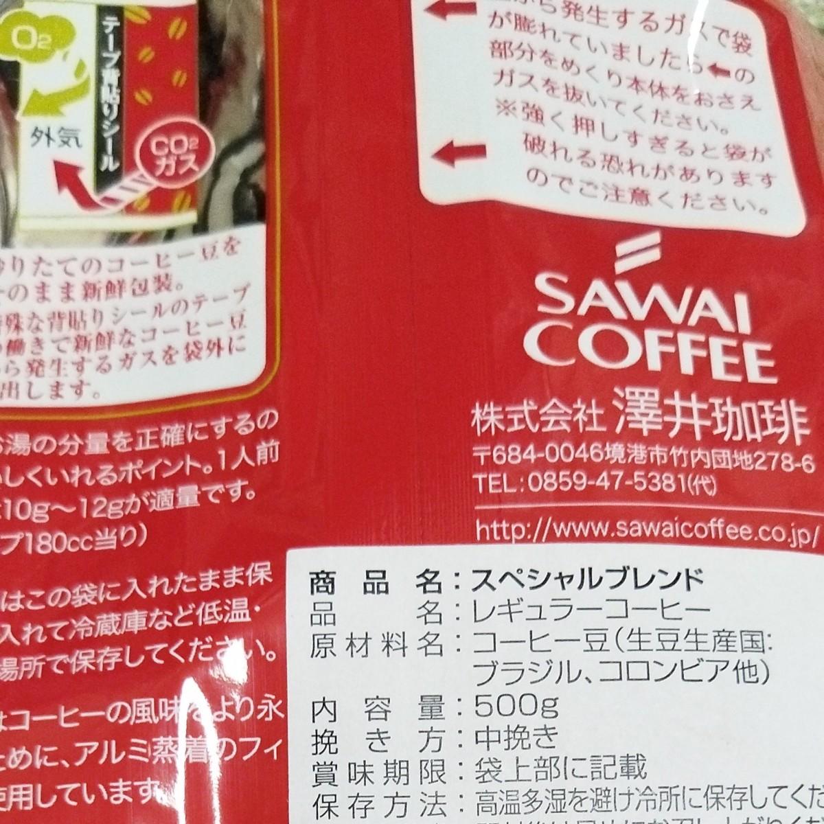 早い者勝ち!澤井珈琲 コーヒー豆 ドリップコーヒー 2種類 澤井珈琲 コーヒー豆  カルディ 珈琲豆 ドリップコーヒー