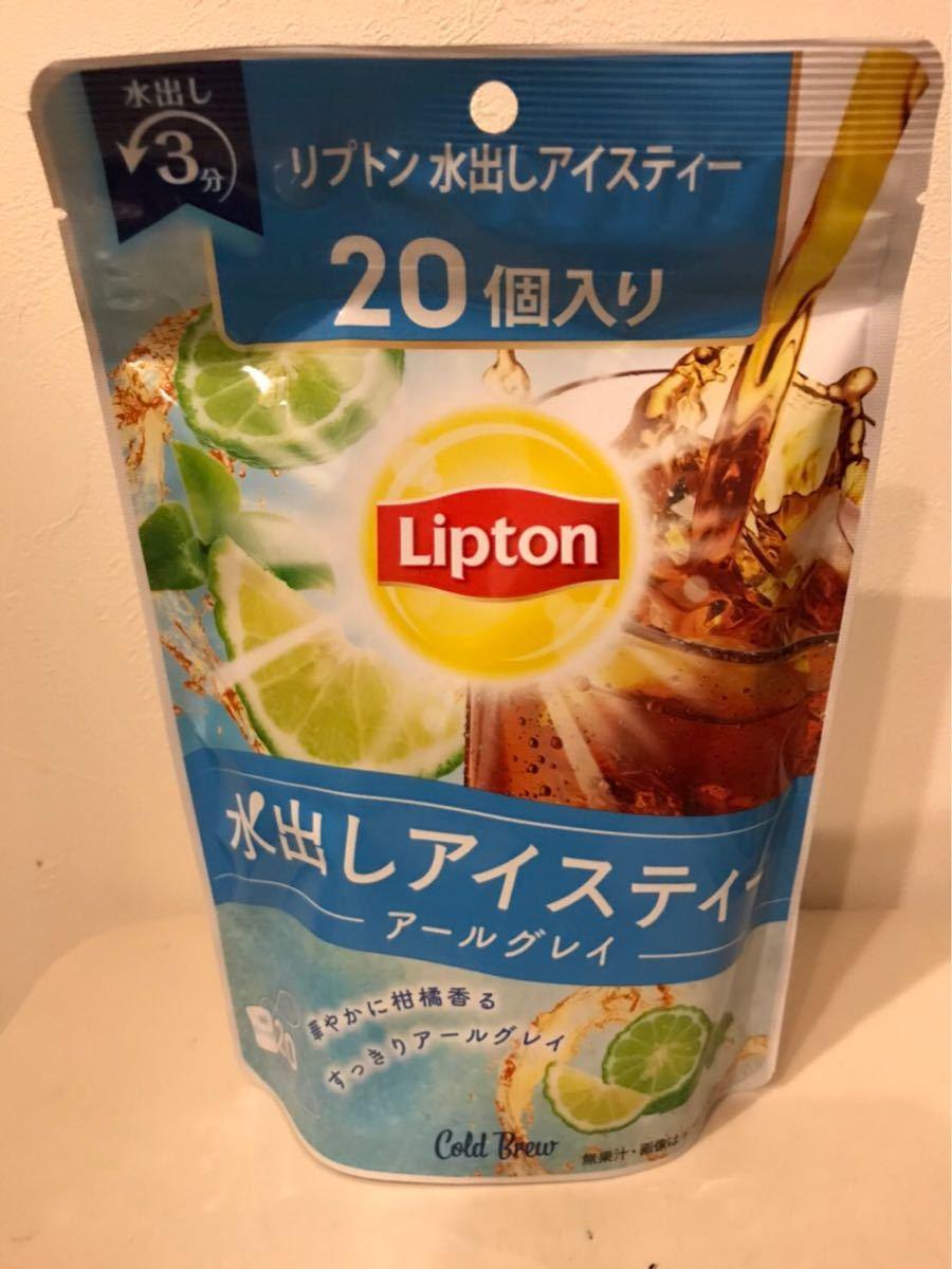 リプトン水出しティーバック☆20パック×3種
