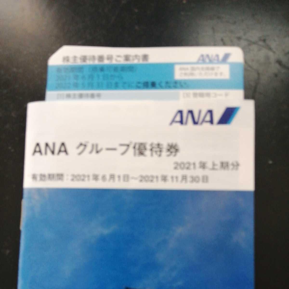 最新 株主優待 全日空 ANA  搭乗割引券 7枚 & グループ優待券_画像1
