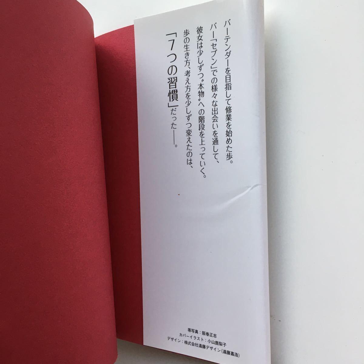 まんがでわかる7つの習慣 著/フランクリンコヴィージャパン