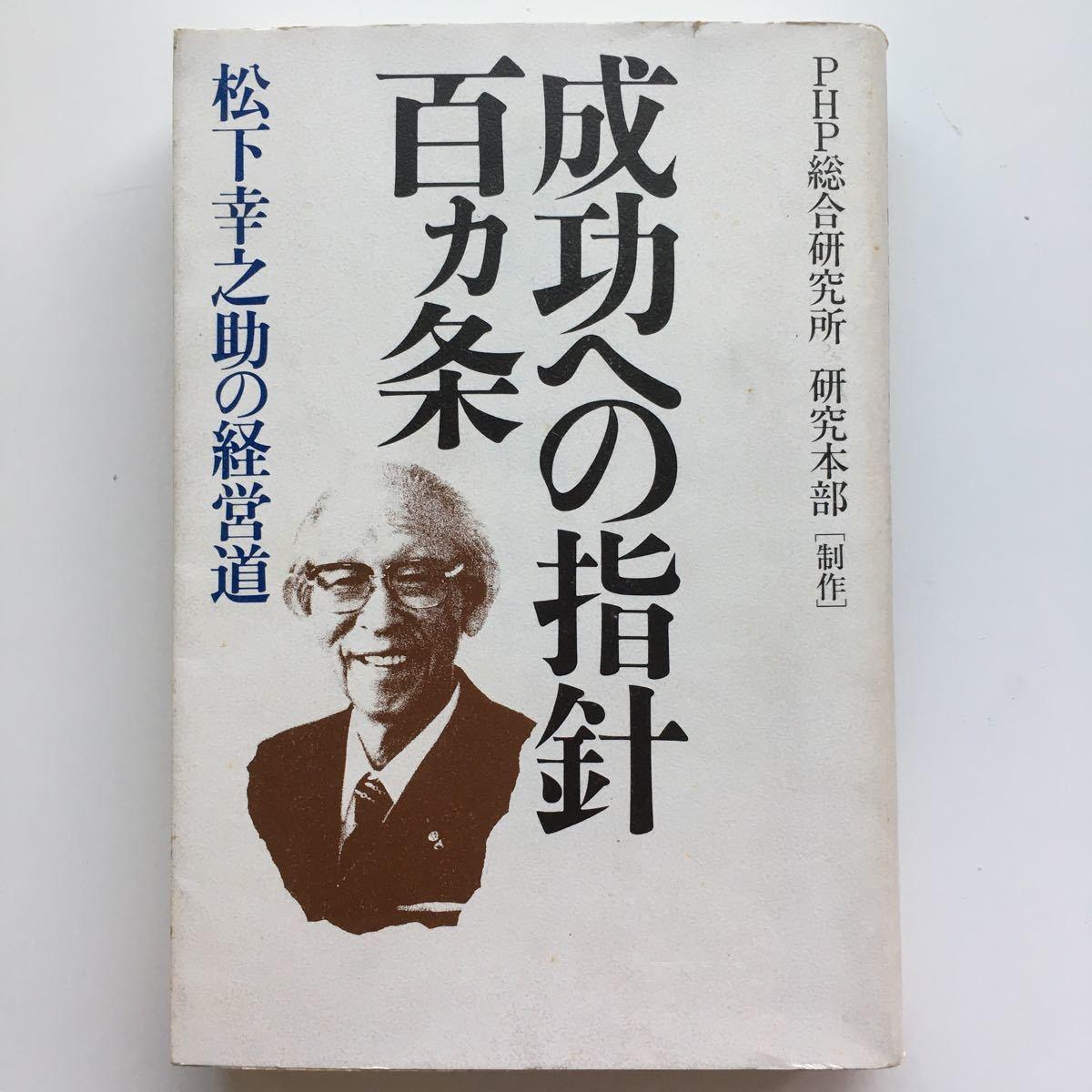 [第一版第一刷]成功への指針 百ヶ条 松下幸之助の経営道