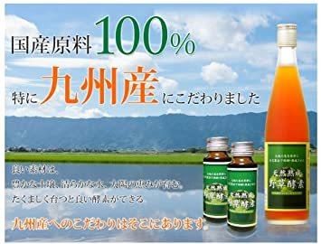 ミニボトル30ml×2本 天然熟成野草酵素 酵素ドリンク (国産原料 原液100% 完全無添加 砂糖不使用) (ミニボトル30m_画像6
