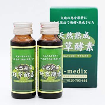 ミニボトル30ml×2本 天然熟成野草酵素 酵素ドリンク (国産原料 原液100% 完全無添加 砂糖不使用) (ミニボトル30m_画像1