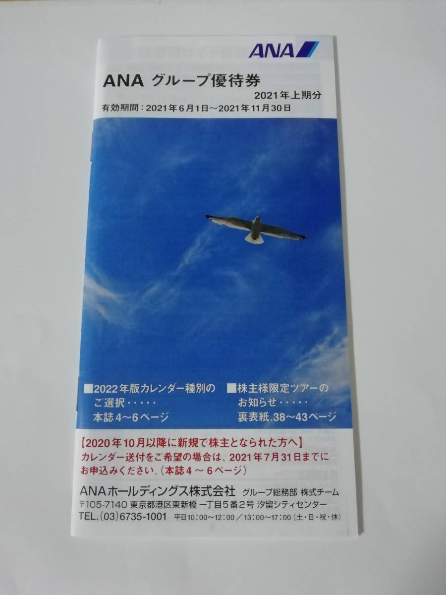 ANA グループ優待券 1冊 冊子 株主優待券 93A_画像1