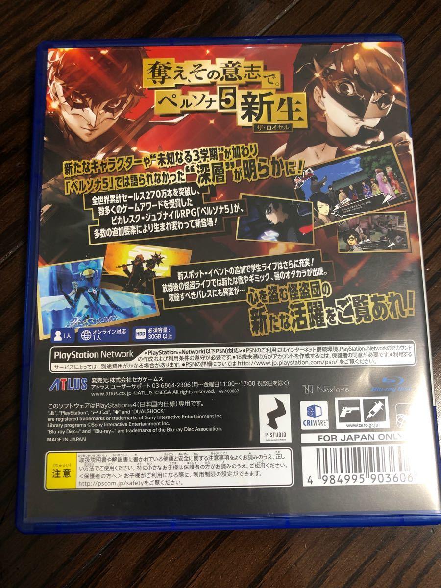【PS4】 ペルソナ5 ザ・ロイヤル [通常版] P5R