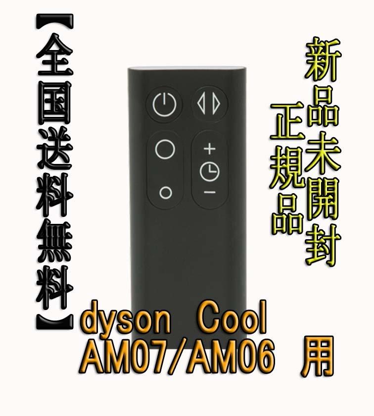 【新品未開封】dysonダイソンリモコン Cool AM07 AM06 用 黒_画像1