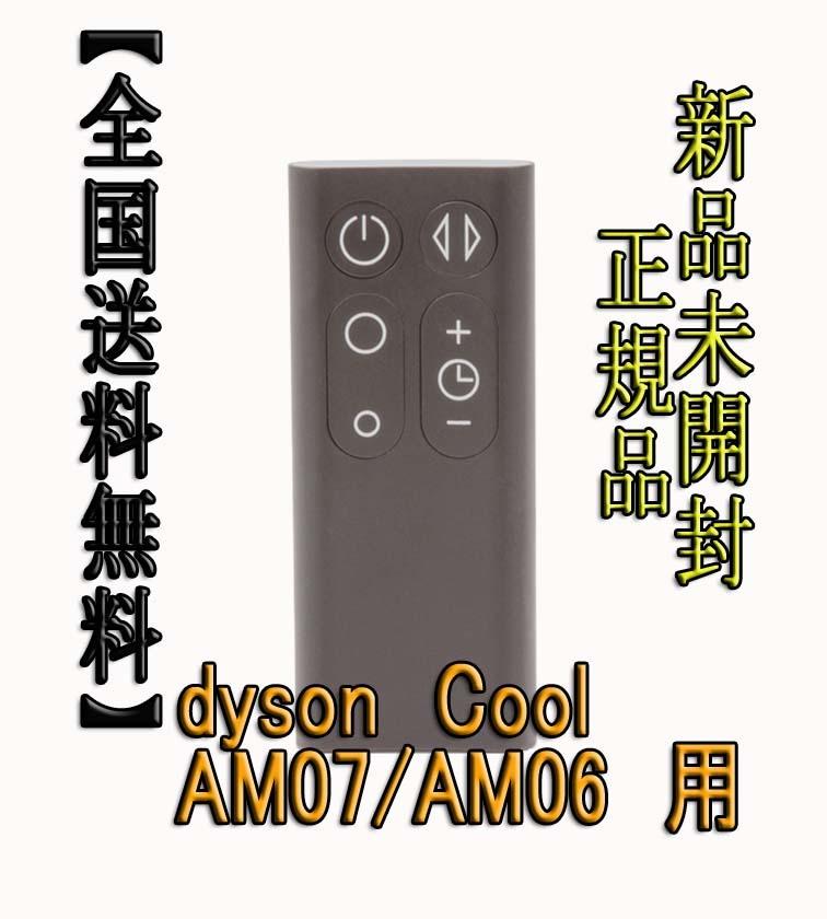 【新品未開封】dysonダイソンリモコン Cool AM07 AM06 用 アイアン_画像1