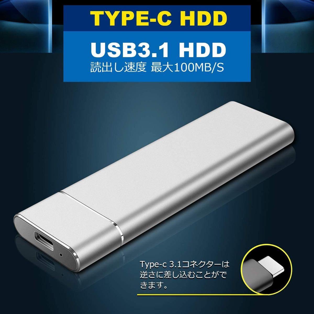 そと付けハードディスク 外付けHDD ポータブルハードディスク 1TB