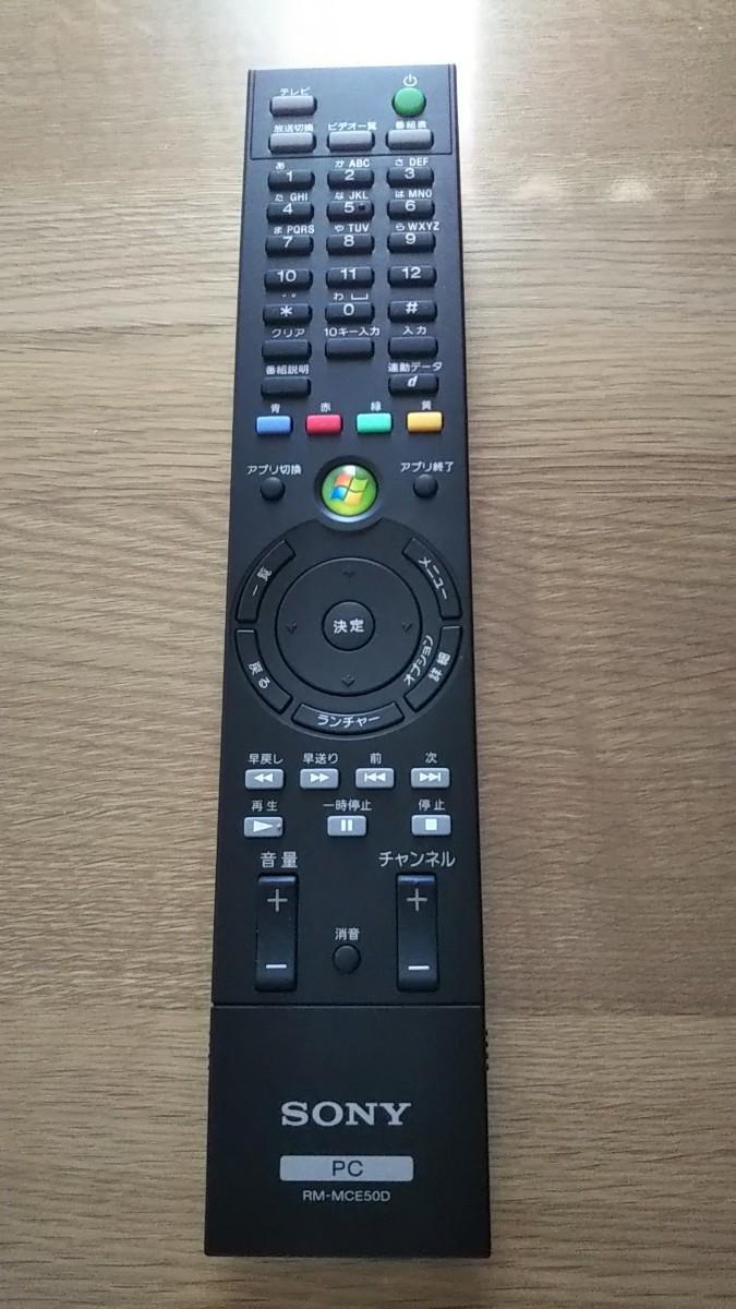 SONY パソコン リモコン RM-MCE50D ブラック 未使用品 純正
