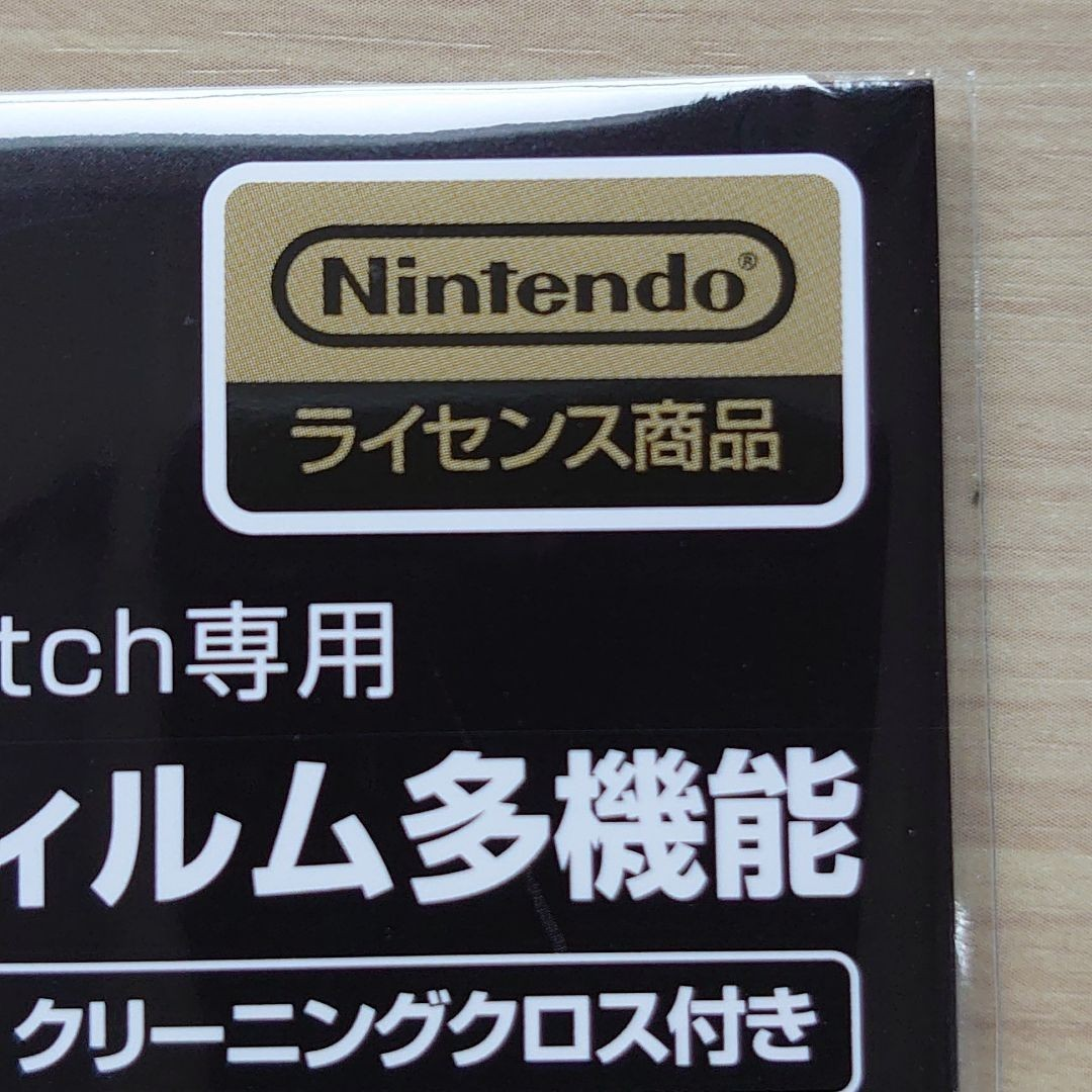 Nintendo Switch専用液晶保護フィルム マイクロファイバークロス