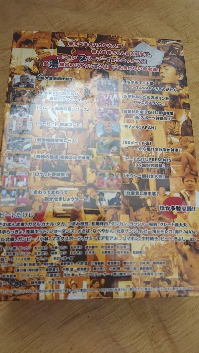 DVD初回限定特典 暴走たけし軍団 ブと湯の巻 [暴走ブリーフ]封入 未開封