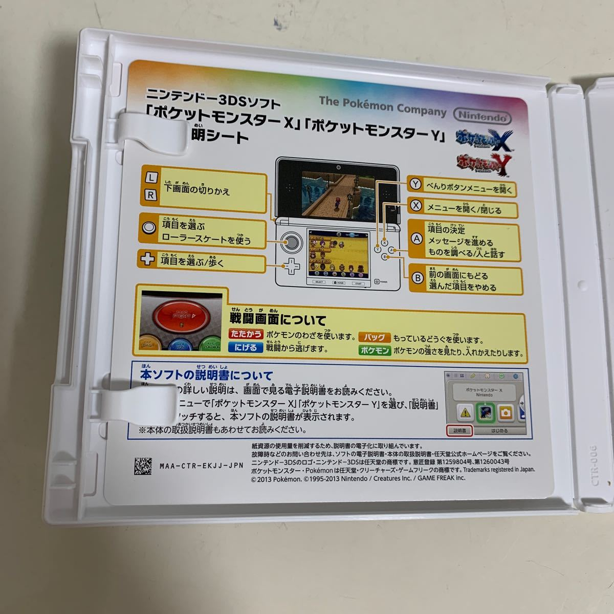 ポケットモンスターX 3DS ポケモン ソフト ニンテンドー3DS