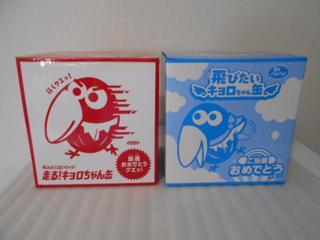 【新品 未開封】 走る! キョロちゃん缶  飛びたいキョロちゃん缶(金のエンゼル 銀のエンゼル おもちゃのカンヅメ) _2個セットです。