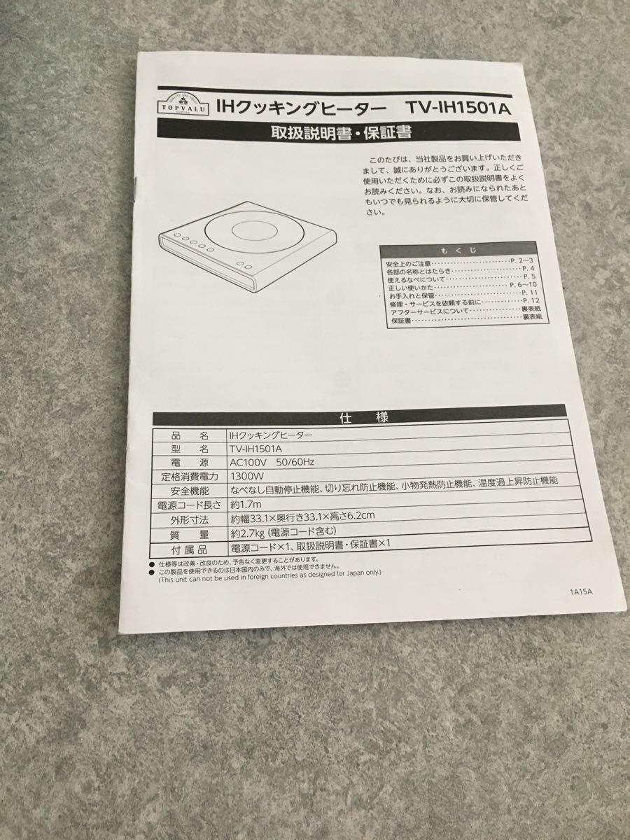 IHクッキングヒーター 新品未使用 一度開封済み   説明文必読して下さい!!