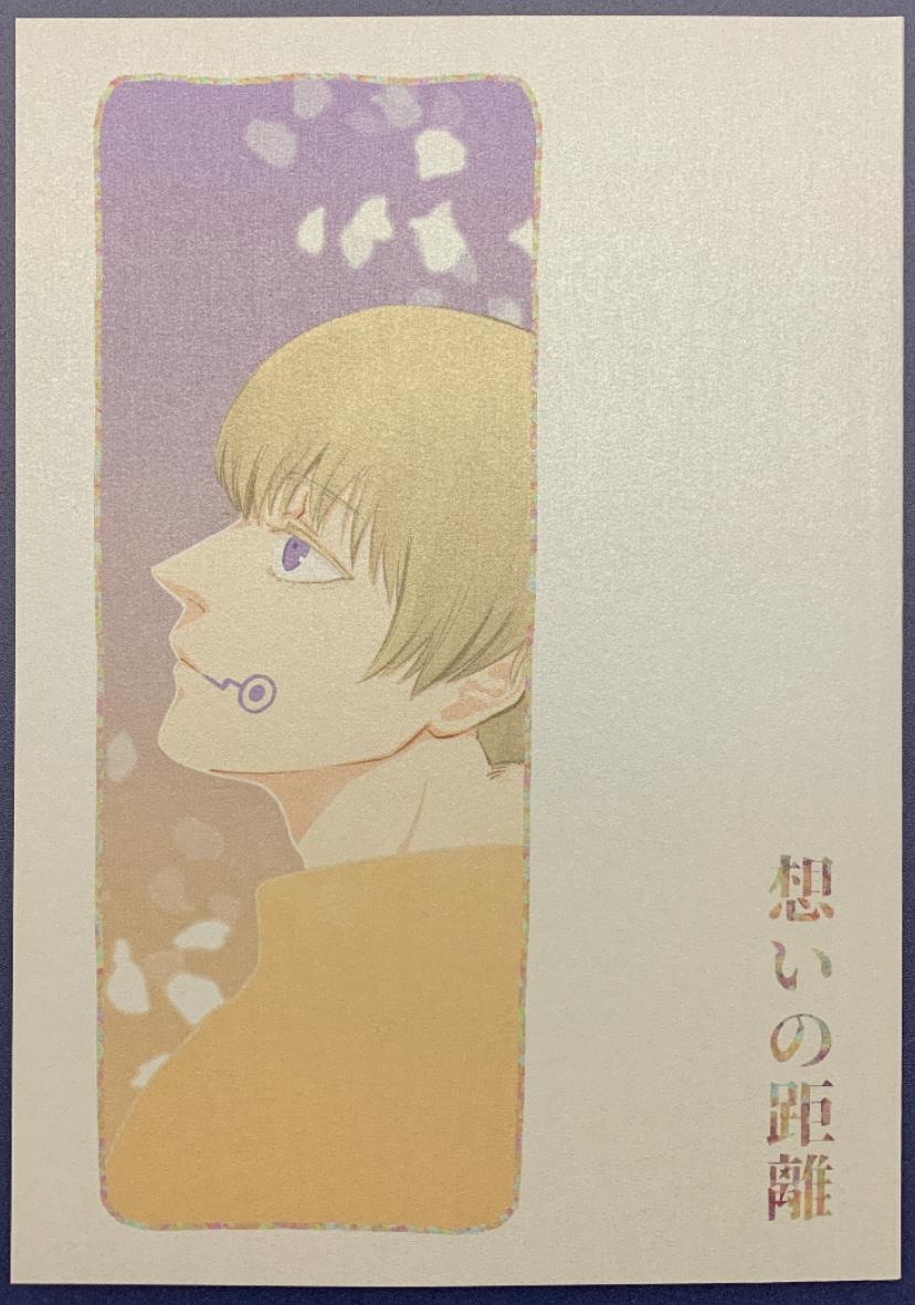 金001●送料無料●匿名配送● 想いの距離 五棘 呪術廻戦 同人誌 JUJUTSU KAISEN Doujinshi Fan Fiction_画像1