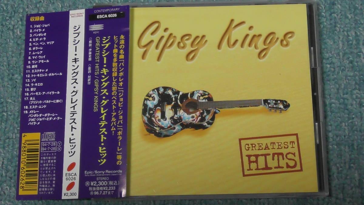 Gipsy Kings / ジプシー・キングス ~ Greatest Hits / グレイテスト・ヒッツ                BEST/ベスト_画像1