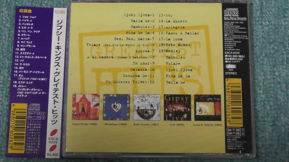 Gipsy Kings / ジプシー・キングス ~ Greatest Hits / グレイテスト・ヒッツ                BEST/ベスト_画像2