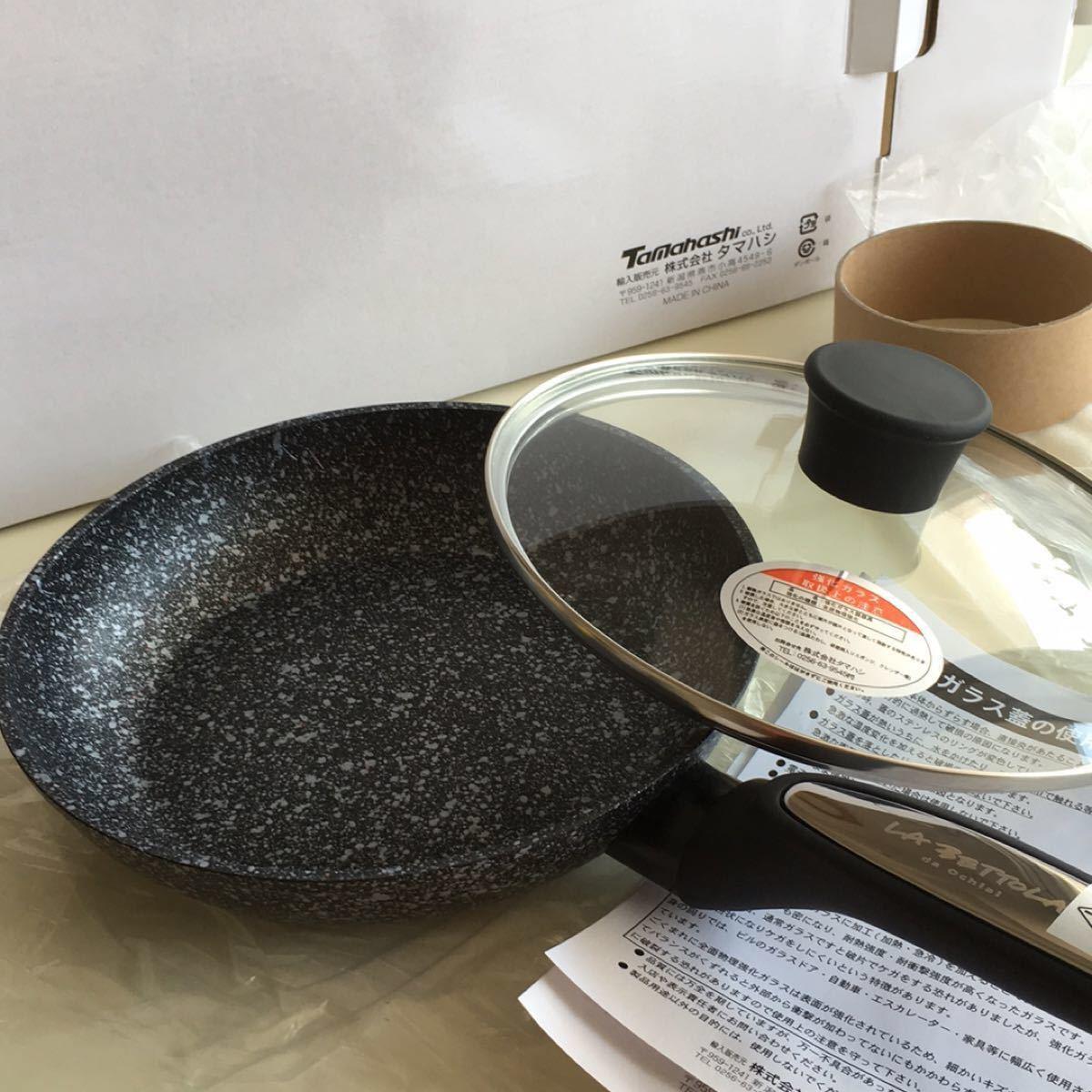 マーブルフライパン LA BETTOLA da Ochiai  新品未使用  ガラス蓋付き 20cm おまけ入り    IH対応